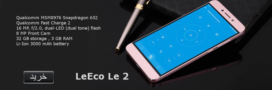 خرید LeEco Le 2